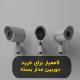 آسیا شبکه|5 معیار برای انتخاب دوربین مدار بسته