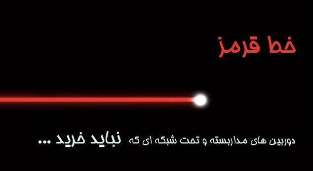 red-line-asiashabakeh.ir_-_634x347
