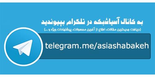 telegram-banner-Asiashabakeh.ir_500*250